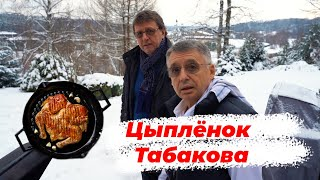 Цыпленок Табака - от Табакова
