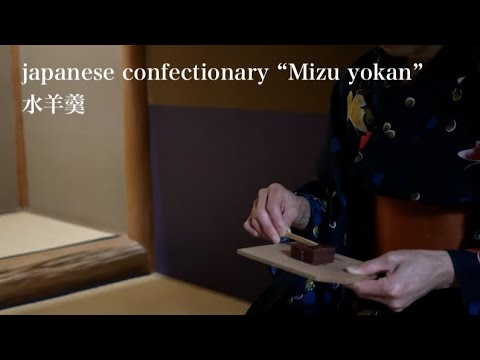 Mizuyokan (Vegan soft azuki bean jelly, japanese confectionary in summer) / 夏のとろり和菓子 水羊羹