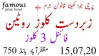 zabardast close routeen final 3 close 750 muzaffarabad ! famous prize bond