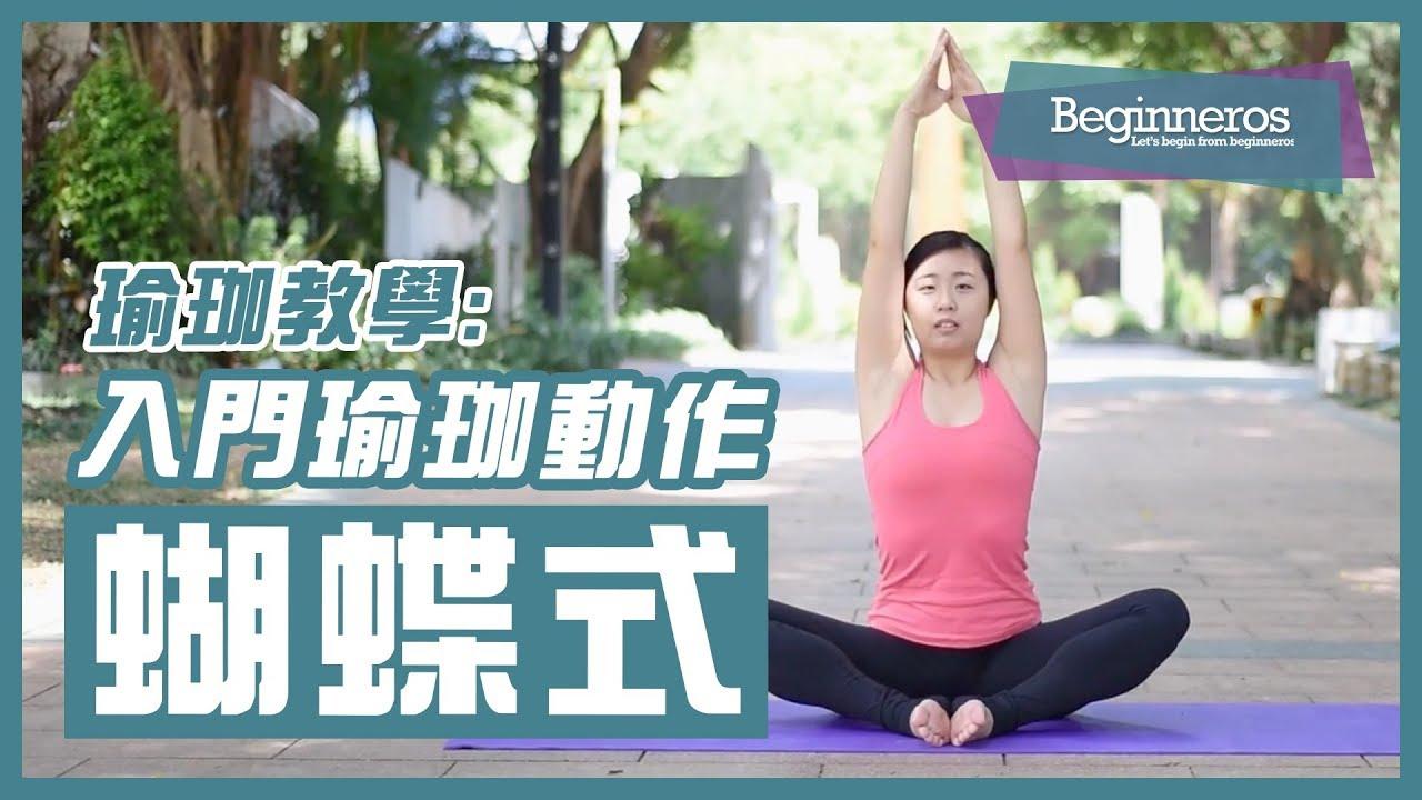 【瑜珈教學】入門瑜珈動作:蝴蝶式 Butterfly Pose   Beginneros - YouTube