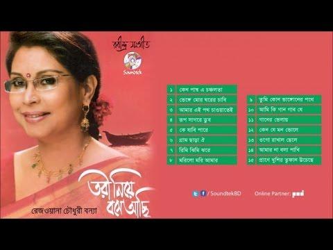 Tori Niye Boshe Achi - Rezwana Choudhury Bannya Rabindra Sangeet