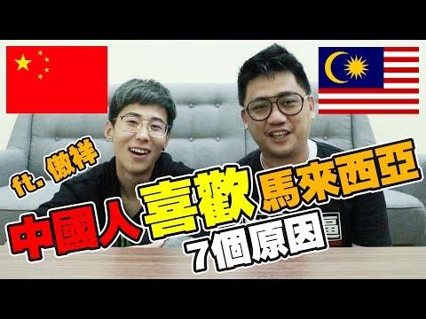 中國人喜歡馬來西亞的7個原因 Ft.傲祥【你不知道的大馬M20】 中国 大陸 旅遊 旅游 推薦