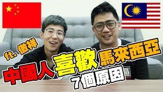 這一期我和傲祥一起分享了中國人喜歡馬來西亞的7個原因1. 馬來西亞物價...