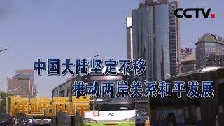 《海峡两岸》 20191231| CCTV中文国际