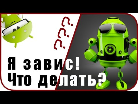 Что Делать Если ЗАВИС СМАРТФОН Андроид?
