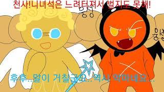 쿠키런 코인대회 만화 예고편