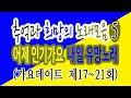 노래 가사 보며듣는 무료 음악 광고없는 K-pop 70 8090 내일의 애창곡 ... 세월은말이없는데 나제일 인생의뒤안길 청룡 인생열차 박은하 - 추억과 희망의 노래모음 5회