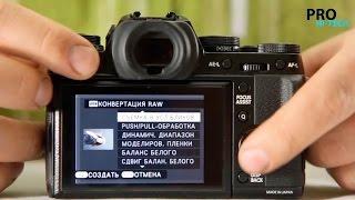 Fujifilm X-T1 видеообзор фотоаппарата от Pro Hi-Tech