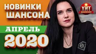 Новинки Шансона  -  Апрель 2020