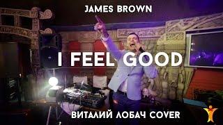 Виталий Лобач I Feel Good James Brown Музыкант на юбилей Полтава Киев Днепр Харьков