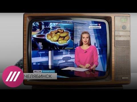 Прекрасная Россия настоящего: что показывают по ТВ в регионах