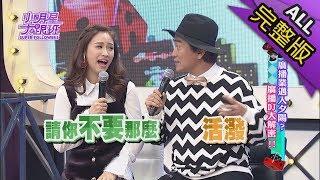 【完整版】廣播業邁入夕陽?廣播DJ大解密!2018.03.08小明星大跟班 thumbnail
