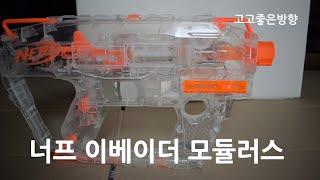 너프 이베이더 모듈러스 #2 다트 발사 작동 모습 과 …