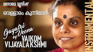 Vellaram kunnileri film song Gayathri Veena by Vaikom Vijayalakshmi