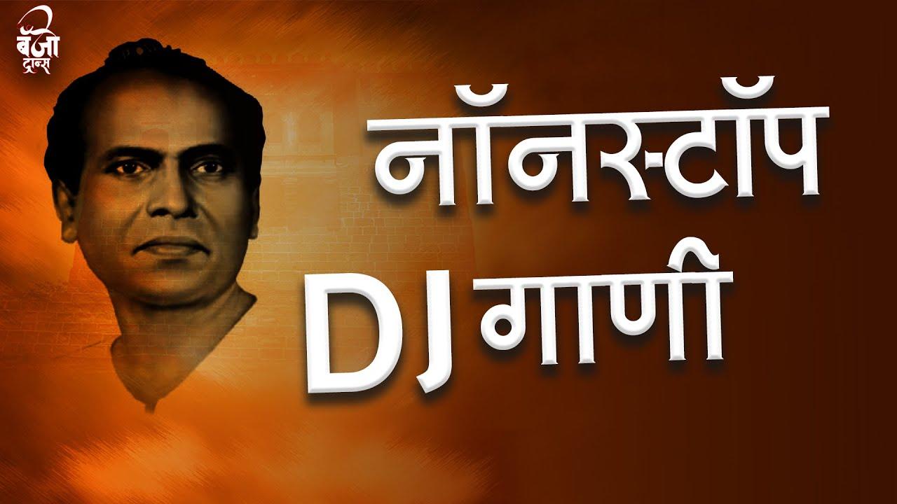 Aanna Bhau Sathe Jayanti Special Nonstop DJ Song 2020 | Anna Bhau Sathe DJ Song 2019