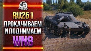 RU251 - ПРОКАЧИВАЕМ и ПОДНИМАЕМ WN8!