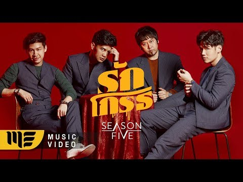รักโกรธ - Season Five [OFFICIAL MV]