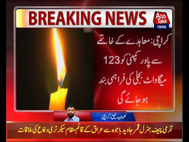 Load Shedding Likely to Increase in Karachi