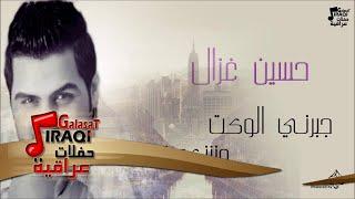 حسين غزال جبرني الوكت مشكورة   جلسات و حفلات عراقية 2016