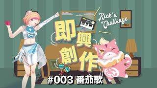 K\'WA:番茄歌|kick'n challenge 即興創作 #003