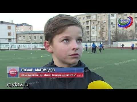 Юношеская сборная Дагестана по мини-футболу прошла во 2 этап российского первенства