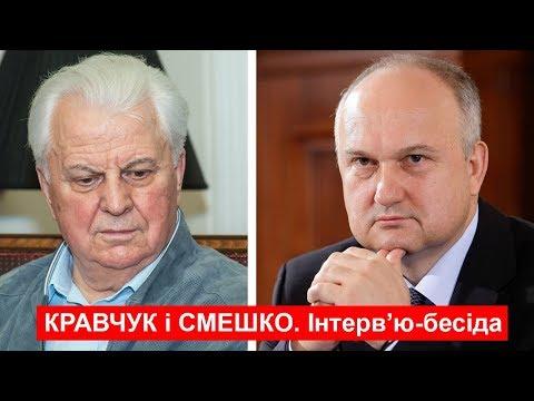 Леонід КРАВЧУК та