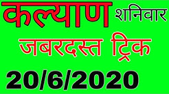 KALYAN MATKA 20/6/2020 | जबरदस्त ट्रिक | Luck satta matka trick | कल्याण | Kalyan | Today Satta