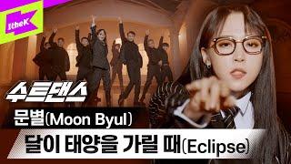 수트댄스의 끝판왕 ⭐ 문스타 ⭐| 문별 _ 달이 태양을 가릴 때 | MOONBYUL _ Eclipse | 수…