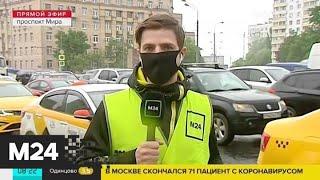 """""""Утро"""": индекс самоизоляции в Москве оценивается в 3,6 - Москва 24"""