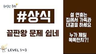 [시즌3 #다섯번째] 설연휴 가족 퀴즈대결,취준생 일반…