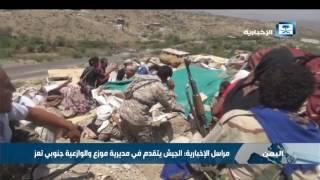 مراسل الإخبارية: الجيش اليمني يتقدم في مديرية موزع والوازعية جنوبي تعز
