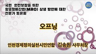 항공정비산업[MRO] 상생방안 토론회 오프닝