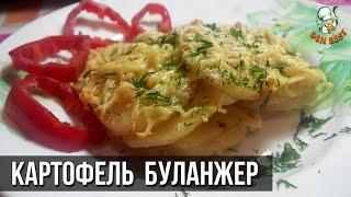 Картофель Буланжер. Картошка в духовке.