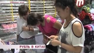 Рубль в Китае