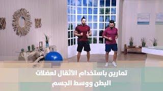 تمارين باستخدام الأثقال لعضلات البطن ووسط الجسم - أحمد عريقات  وفريقه
