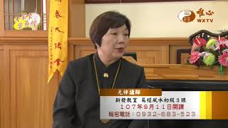 元伴講師【大家來學易經120】| WXTV唯心電視台