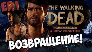 Эта игра лучше второго сезона! ● The Walking Dead: A New Frontier #1
