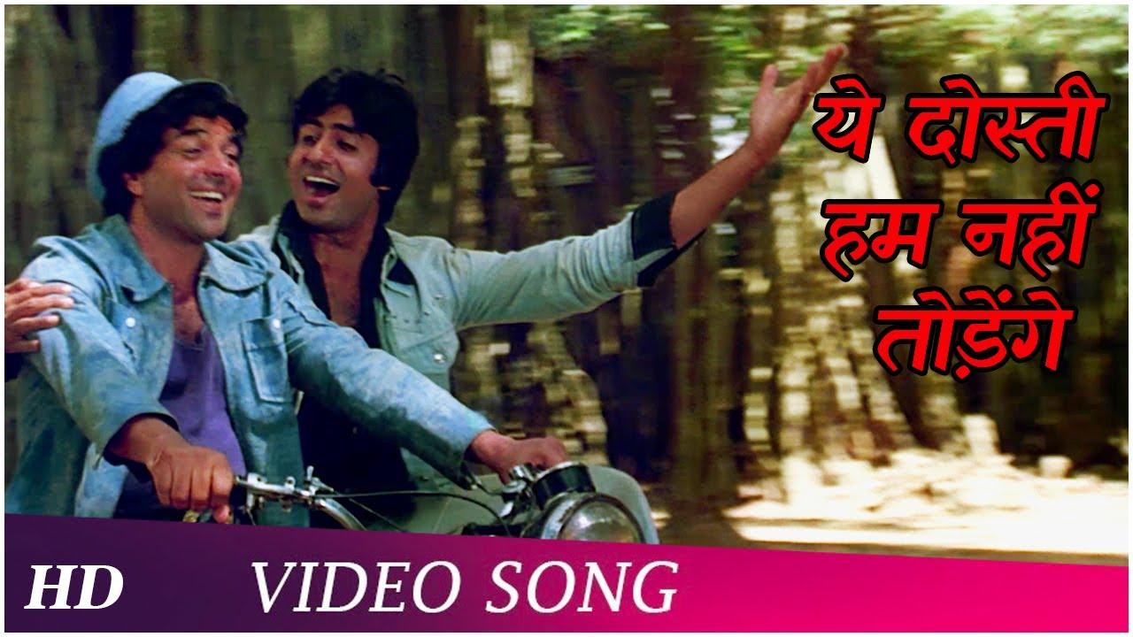 Download Yeh Dosti Hum Nahi Todenge | Sholay(1975)| Amitabh Bachchan | Dharmendra | Friendship Song