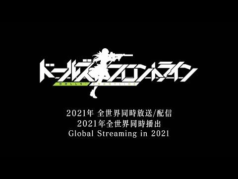 アニメ『ドールズフロントライン』ティザーPV/Anime[Girls' Frontline]teaser PV