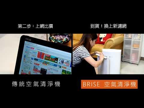 BRISE 空氣清淨機- 換濾網超方便by 硬是要學