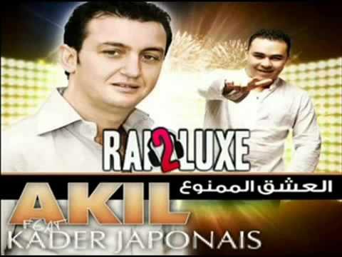 music cheb akil al3ichk almamnou3