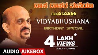 Kannada Devotional Songs | Dasa Dasara Maneya | Vidyabhushana Birthday Special| | Dasara Padagalu