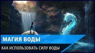Магия воды.Живая и мертвая вода бывает только в сказках?