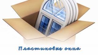 Окна ПВХ   KBE KONING(, 2011-12-07T12:44:02.000Z)
