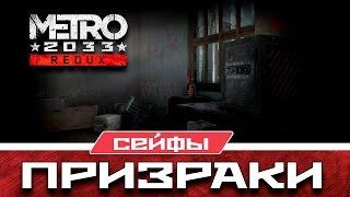Metro 2033 Redux Сейфы Призраки