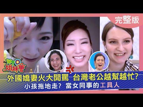 台綜-WTO姐妹會-20211026-外國嬌妻火大開罵 台灣老公越幫越忙? 小孩拖地走? 當女同事的工具人