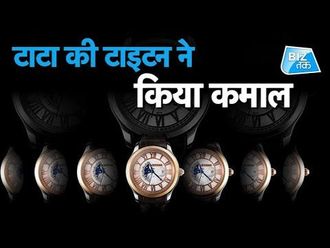 Titan The World's Fastest-growing Luxury Brand |BizTak।Rohit Kaushik