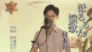 ほろろん演歌 / 村木弾 cover by Shin