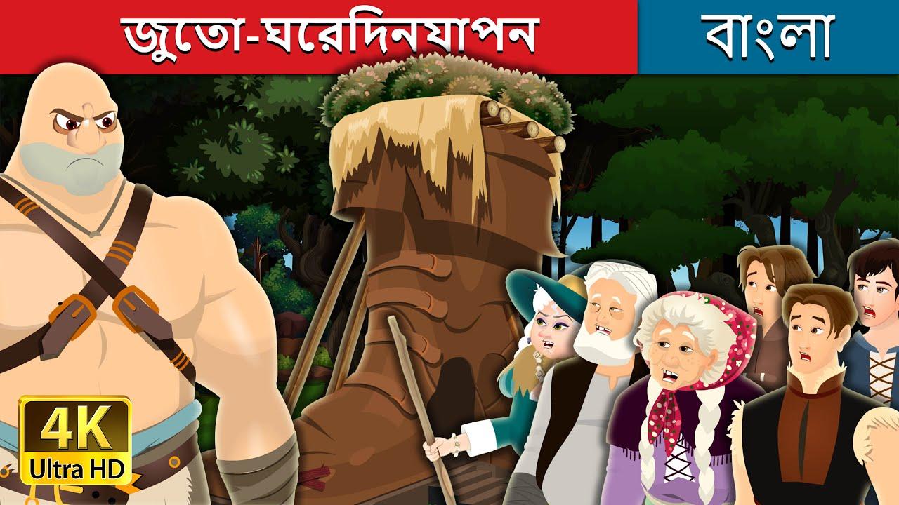 জুতো-ঘরেদিনযাপন | Living in a Shoe House in Bengali | Bangla Cartoon | Bengali Fairy Tales