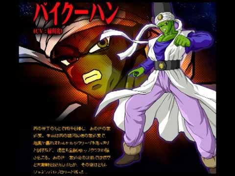 Pikkon Theme - DBZ Dragon Ball Z HD